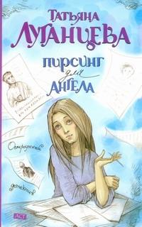 Пирсинг для ангела