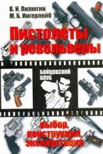 Пистолеты и револьверы