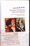 Письма. Николай Эрдман. Ангелина Степанова