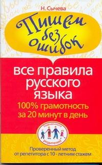 Пишем без ошибок : все правила русского языка