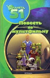 Планета 51.Повесть по мультфильму