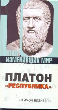 Платон.