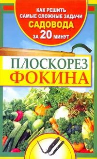 Плоскорез Фокина. Как решить самые сложные задачи садовода за двадцать минут
