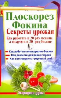 Плоскорез Фокина. Секреты урожая