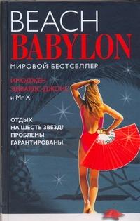 Пляжный Вавилон = Beach Babylon