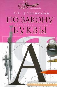 По закону буквы
