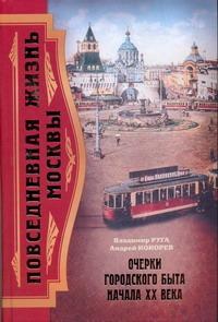 Повседневная жизнь Москвы. Очерки городского быта начала ХХ века