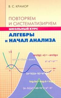 Повторяем и систематизируем школьный курс алгебры и начал анализа