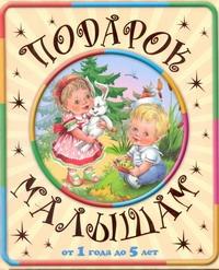 Подарок малышам. От года до пяти