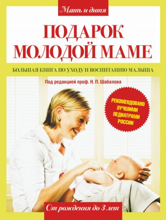 Подарок молодой маме. Большая книга по уходу и воспитанию малыша