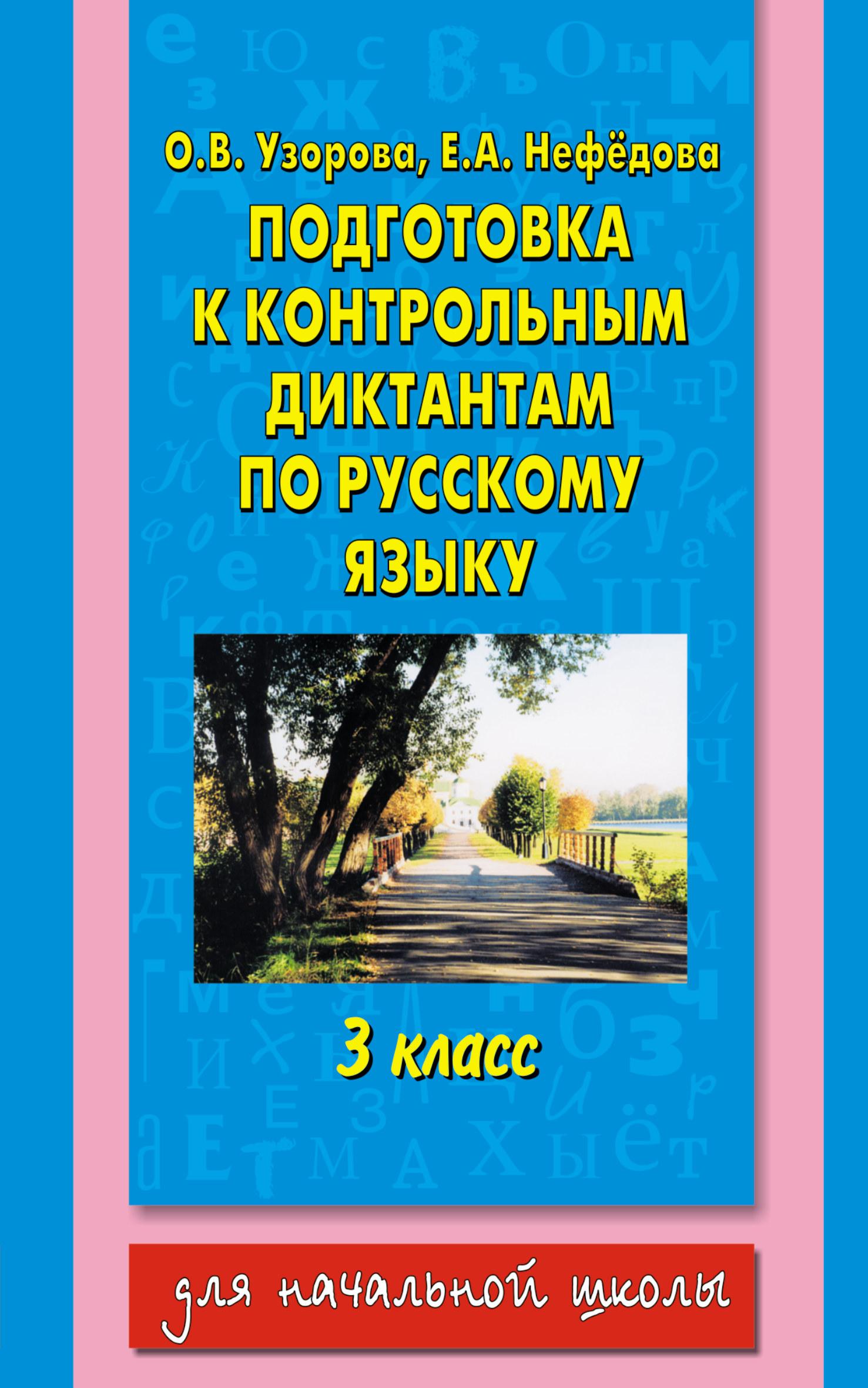 Книга Подготовка к контрольным диктантам по русскому языку  Подготовка к контрольным диктантам по русскому языку 3 класс