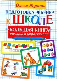 Подготовка ребенка к школе. Большая книга тестов и упражнений