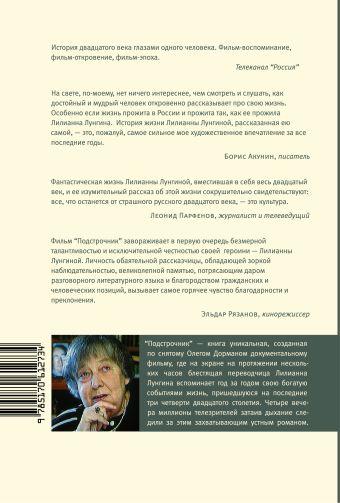 Подстрочник. Жизнь Лилианны Лунгиной, рассказанная ею в фильме Олега Дормана