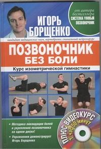 Позвоночник без боли. Курс изометрической гимнастики. (+DVD)