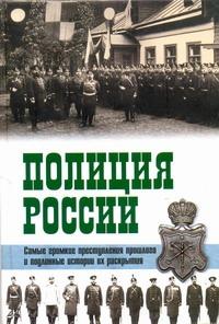 Полиция России. Век ХVIII - век ХХ