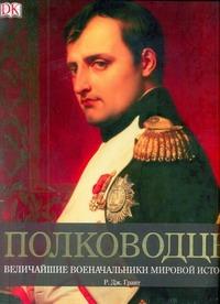 Полководцы. Величайшие военные лидеры в истории