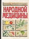 Полна энциклопедия народной медицины