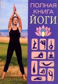 Полная книга йоги