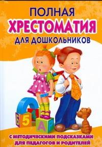 Полная хрестоматия для дошкольников. В 2 кн. Кн. 2