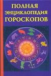 Полная энциклопедия гороскопов