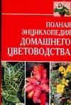 Полная энциклопедия домашнего цветоводства