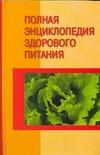Полная энциклопедия здорового питания