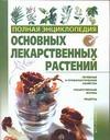Полная энциклопедия основных лекарственных растений