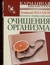 Полная энциклопедия очищения организма