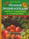 Полная энциклопедия умного садовода и огородника