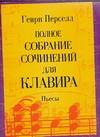 Полное собрание сочинений для клавира. Пьесы