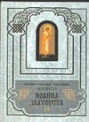 Полное собрание сочинений Иоанна Златоуста. Кн.3(т.7-9), кн.3(т.10-12)