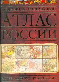 Полный исторический атлас России