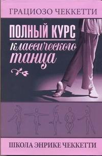 Полный курс классического танца