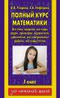 Полный курс математики: 3-й кл. Все типы заданий, все виды задач, примеров, уравнений, неравенств,