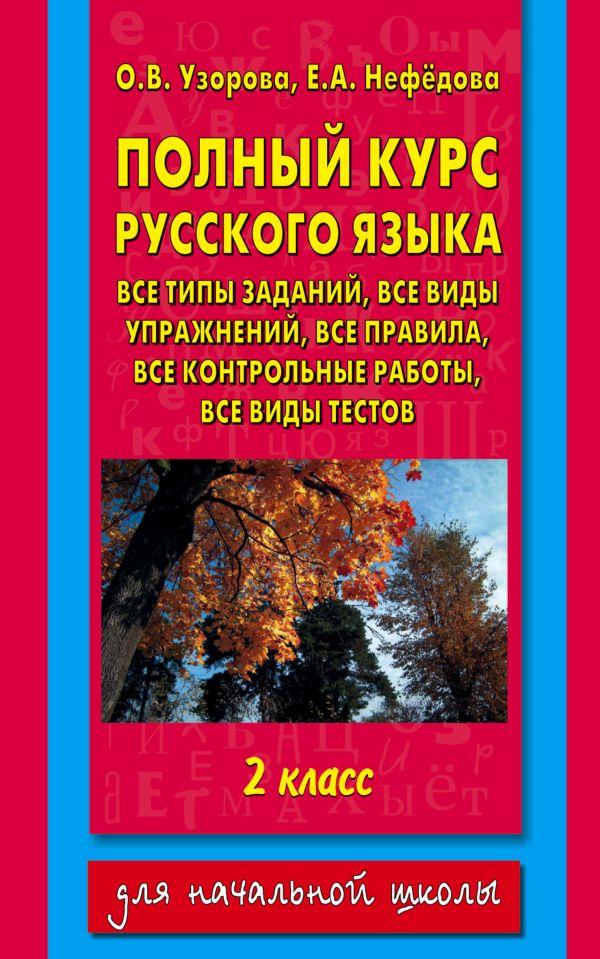 нефедова ответы языка решебник класс курс 2 русского узорова полный