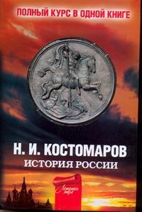Полный курс русской истории от Костомарова