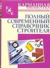 Полный современный справочник строителя