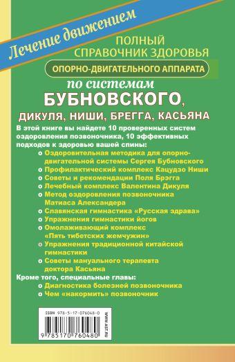 Полный справочник здоровья опорно-двигательного аппарата по системам Бубновского