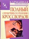 Полный справочник по решению кроссвордов  (80 000 слов, терминов и понятий)