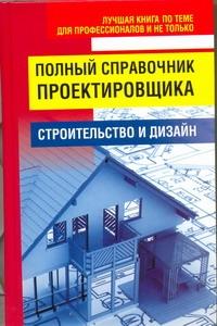 Полный справочник проектировщика