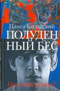 Полуденный бес, или жизнь и приключения Джона Половинкина