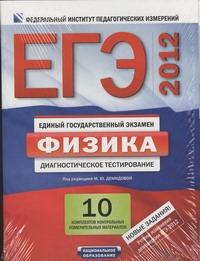 Полуфабрикат. ЕГЭ-2012. Физика. 10 комплектов контрольных измерительных материал
