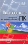 Пользователь ПК. Программы, которые нужно знать