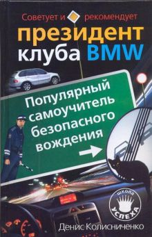 Популярный самоучитель безопасного вождения. Советует и рекомендует президент кл
