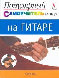 Популярный самоучитель по игре на гитаре