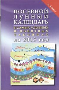 Посевной лунный календарь в самых удобных и понятных таблицах на 2013 год