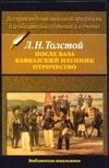 После бала; Кавказский пленник; Отрочество