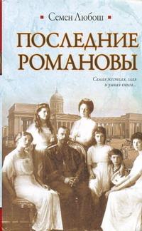 Последние Романовы