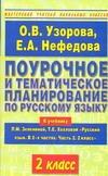 Поурочное и тематическое планирование по русскому языку. 2 класс