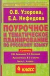 Поурочное и тематическое планирование по русскому языку. 4 класс